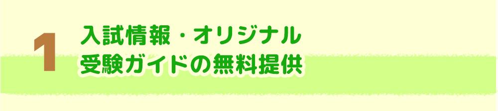 1.入試情報・オリジナル受験ガイドの無料提供