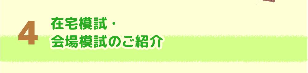 4.在宅模試・会場模試のご紹介