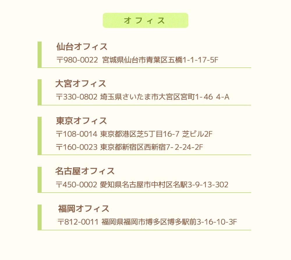 オフィス 仙台オフィス 大宮オフィス 東京オフィス 名古屋オフィス 福岡オフィス