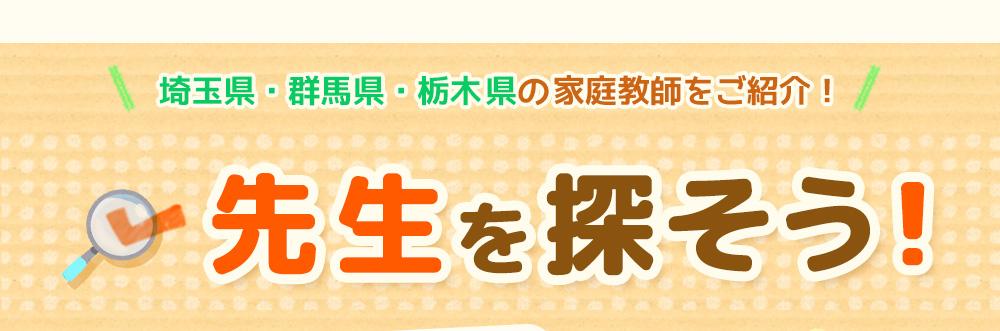 埼玉・栃木・群馬・茨城・長野の家庭教師をご紹介!先生を探そう