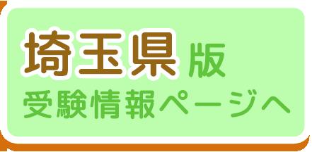 埼玉県版受験情報ページヘ