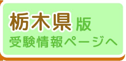栃木県版受験情報ページヘ