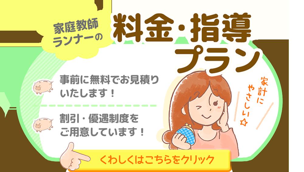 家庭教師ランナーの料金・指導プラン
