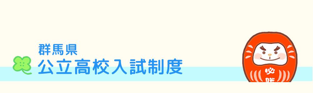 群馬県公立高校入試制度