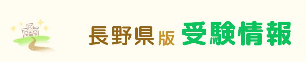 長野県版受験情報