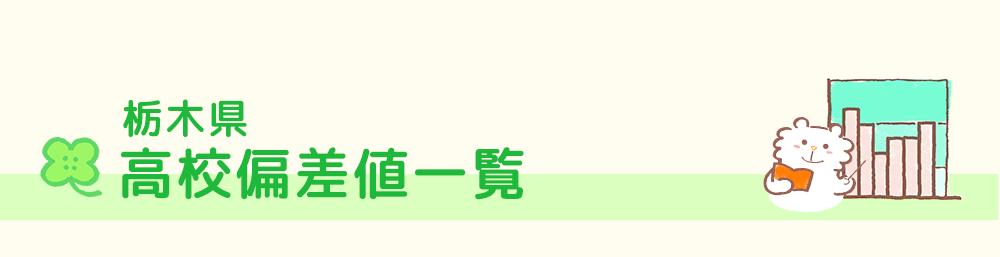 長野県高校偏差値一覧