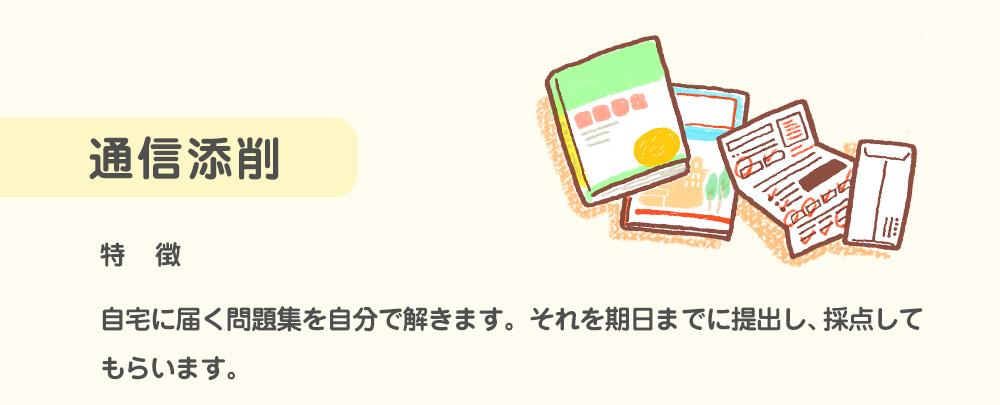 通信添削の特徴は自宅に届く問題集を自分で解きます。それを期日までに提出し、採点してもらいます。