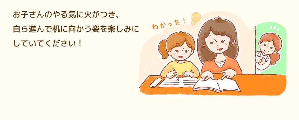 お子さんのやる気に火がつき、自ら進んで机に向かう姿を楽しみにしていてください!