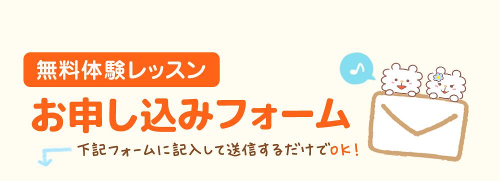 無料体験レッスンお申し込みフォーム 下記フォームに記入して送信するだけでOK!