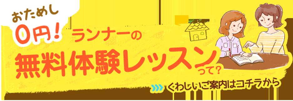 おためし0円!家庭教師のランナーの無料体験レッスンって?