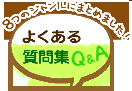 8つのジャンルにまとめました!よくある質問集Q&A