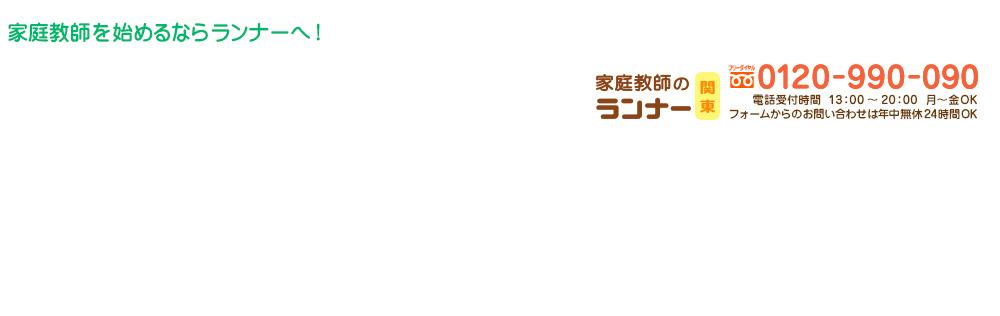 埼玉・群馬・栃木で家庭教師を始めるなら家庭教師のランナーへ!